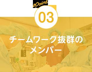 POINT03 チームワーク抜群のメンバー
