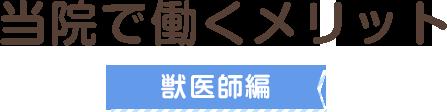 当院で働くメリット(獣医師編)